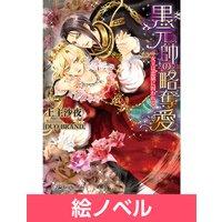 【絵ノベル】黒元帥の略奪愛 〜女王は恋獄に囚われる〜【SS付】【イラスト付】 5