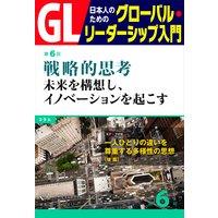 GL 日本人のためのグローバル・リーダーシップ入門 第6回 戦略的思考:未来を構想し、イノベーションを起こす