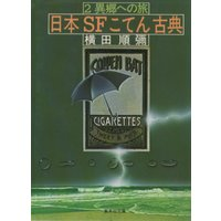 日本SFこてん古典2