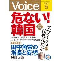 Voice 平成28年5月号