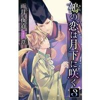 小説花丸 鵺の恋は月下に咲く 3