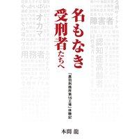 名もなき受刑者たちへ「黒羽刑務所 第16工場」体験記