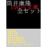 筒井康隆100円文庫全セット