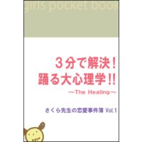 3分で解決!踊る大心理学!!〜The Healing〜 さくら先生の恋愛事件簿Vol.1