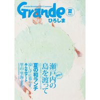 Grandeひろしま Vol.1 創刊号