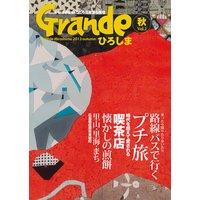 Grandeひろしま Vol.2
