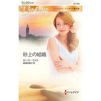 砂上の結婚【ハーレクイン・ディザイア傑作選】