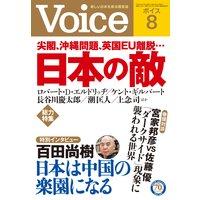 Voice 平成28年8月号