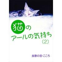 猫のアールの気持ち(2)