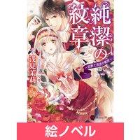 【絵ノベル】純潔の紋章〜伯爵と流浪の寵姫〜