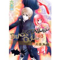 BLACK−TAILED GULL 03黒紅の金魚姫