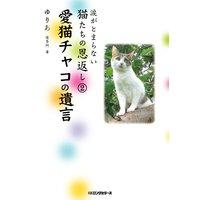 涙がとまらない 猫たちの恩返し2 愛猫チャコの遺言(KKロングセラーズ)