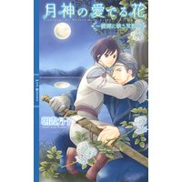 月神の愛でる花 〜鏡湖に映る双影〜【イラスト付き】