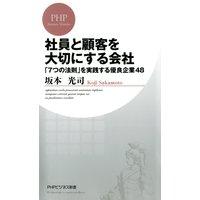 社員と顧客を大切にする会社 「7つの法則」を実践する優良企業48