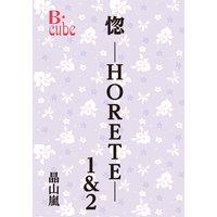 惚−HORETE−1&2