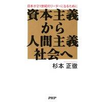 資本主義から人間主義社会へ 日本が21世紀のリーダーになるために