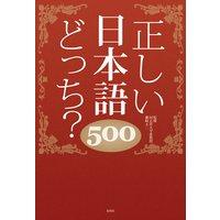 正しい日本語どっち? 500
