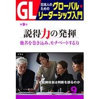 GL 日本人のためのグローバル・リーダーシップ入門 第9回 説得力の発揮:他者を巻き込み、モチベートする力
