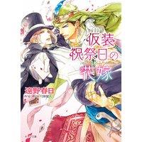 仮装祝祭日の花嫁 砂楼の花嫁(3)【SS付き電子限定版】