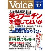 Voice 平成28年12月号