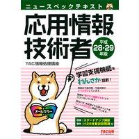 ニュースペックテキスト 応用情報技術者 平成28・29年(TAC出版)