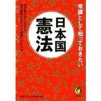 常識として知っておきたい 日本国憲法