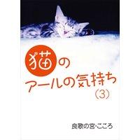 猫のアールの気持ち(3)