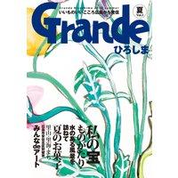 Grandeひろしま Vol.5
