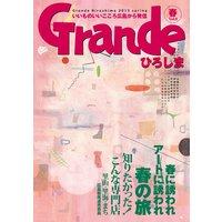 Grandeひろしま Vol.8
