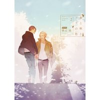 春と秋とソラの色 −Complete Book 2−【電子限定版】【イラスト入り】
