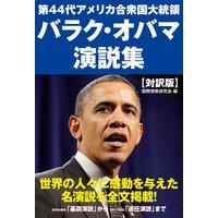 第44代アメリカ合衆国大統領 バラク・オバマ 演説集