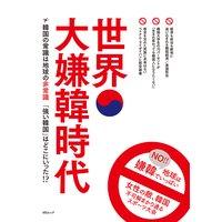 世界大嫌韓時代