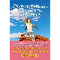 ツキイチで世界を旅しながら年収1000万円を実現する生き方