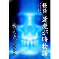 怪談 逢魔が時物語『巻之弐』
