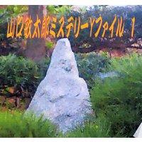 山口敏太郎のミステリーYファイル1