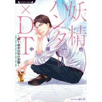 妖精ハンター×DT〜四十歳童貞男の逆襲〜