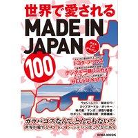 世界で愛されるMADE IN JAPAN
