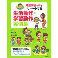発達障害の子をサポートする 生活動作・学習動作 実例集(池田書店)