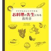 ママでもひとりでできる お料理の先生になる教科書