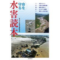 命を守る水害読本(毎日新聞出版)