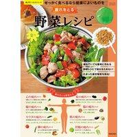 疲れをとる楽々野菜レシピ
