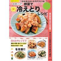 野菜で楽々冷えとりレシピ
