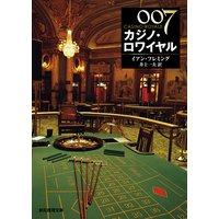 007/カジノ・ロワイヤル【井上一夫訳】