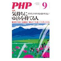 月刊誌PHP 2017年9月号
