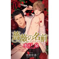 小説花丸 薔薇の名前 4
