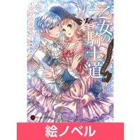 【絵ノベル】乙女の騎士道〜ロマンティックな玉の輿〜