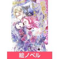 【絵ノベル】伯爵さまのシノワズリ〜花嫁と薬箱〜