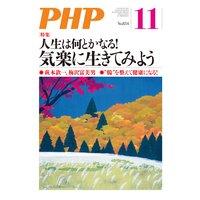 月刊誌PHP 2017年11月号