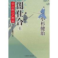 闇仕合(上) 栄次郎江戸暦16