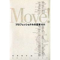 Move!プロフェッショナルの至言101